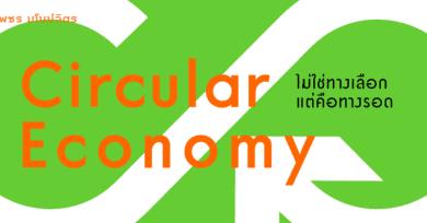 Circular Economy ไม่ใช่ทางเลือกแต่คือทางรอด