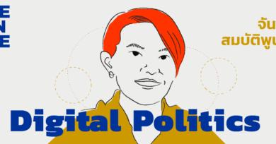"101 One-On-One Ep37 ""Digital Politics การเมืองใหม่ในโลกดิจิทัล"" กับ จันจิรา สมบัติพูนศิริ"