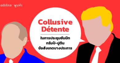 Collusive Détente ในการประชุมซัมมิททรัมป์-ปูติน : ข้อสังเกตบางประการ