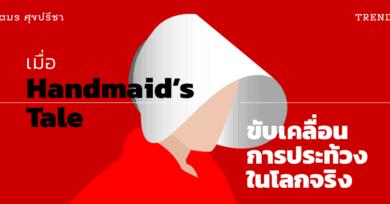 เมื่อ Handmaid's Tale ขับเคลื่อนการประท้วงในโลกจริง