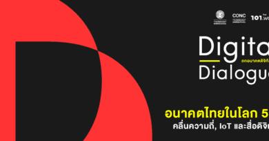 """Digital Dialogue : """"อนาคตไทยในโลก 5G : คลื่นความถี่, IoT และสื่อดิจิทัล"""""""