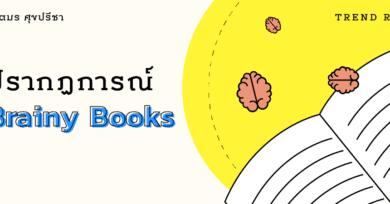 ปรากฏการณ์ Brainy Books