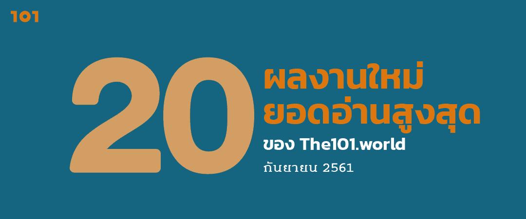 20 ผลงานใหม่ ยอดอ่านสูงสุดของ The101.World เดือนกันยายน 2561