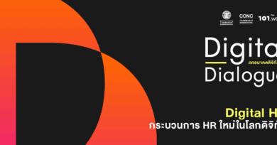 "Digital Dialogue : ""Digital HR-กระบวนการ HR ใหม่ในโลกดิจิทัล"""