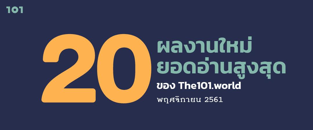 20 ผลงานใหม่ ยอดอ่านสูงสุดของ The101.World เดือนพฤศจิกายน 2561