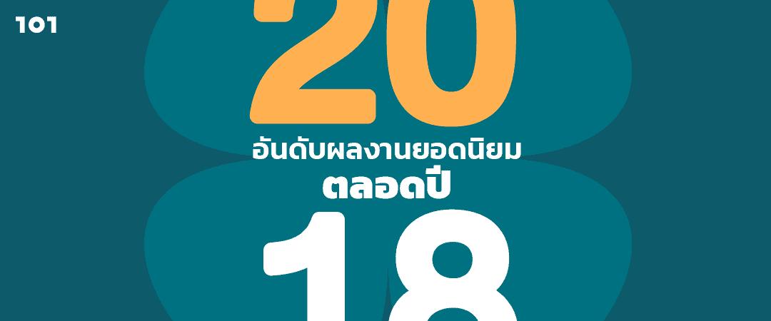 20 อันดับผลงานยอดนิยม ประจำปี 2018
