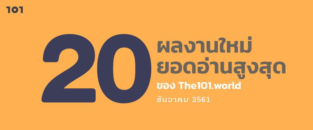 20 ผลงานใหม่ ยอดอ่านสูงสุดของ The101.world เดือนธันวาคม 2561