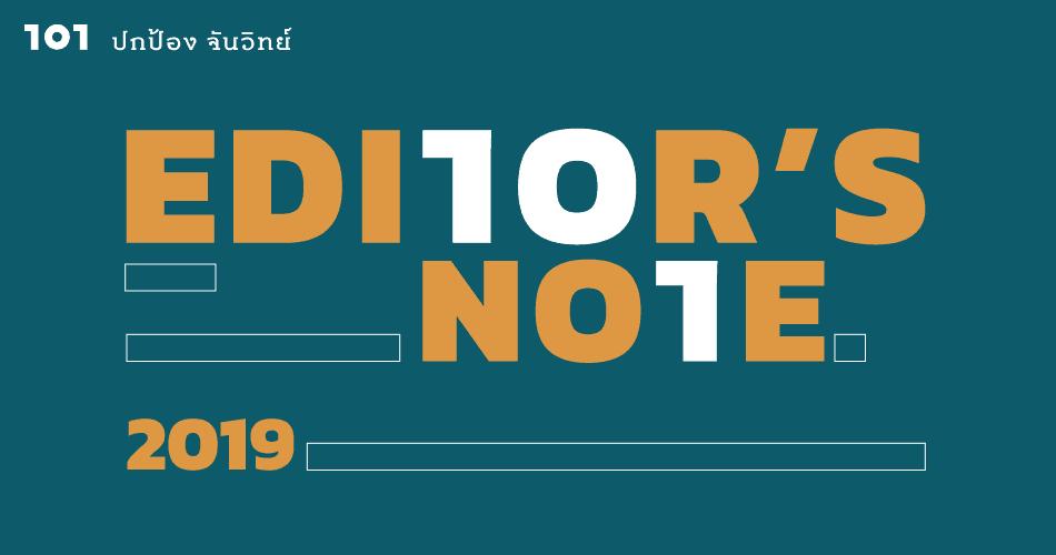 Editor's Note : 2019 - ปีแห่งอนาคตที่เรากำหนดเอง