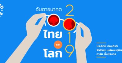 "101 Round Table ""จับตาอนาคตไทยและโลก ปี 2019"""