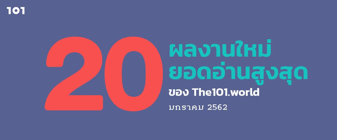 20 ผลงานใหม่ ยอดอ่านสูงสุดของ The101.world เดือนมกราคม 2562
