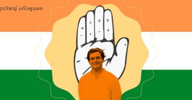 ราหุล คานธี กับพรรคคองเกรส และกลยุทธ์ในศึกเลือกตั้งอินเดีย 2019