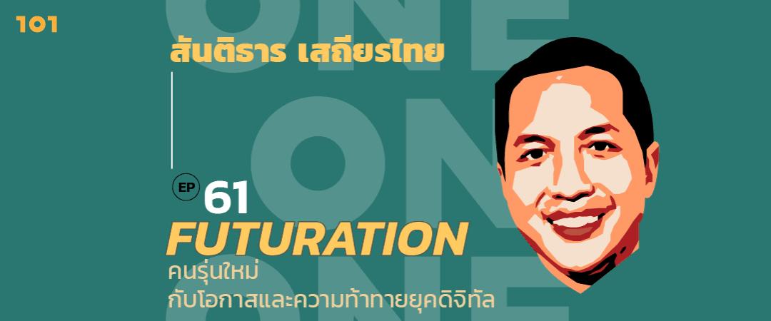 "101 One-on-One Ep.61 ""Futuration – คนรุ่นใหม่กับโอกาสใหม่และความท้าทายใหม่ในยุคดิจิทัล"" กับ สันติธาร เสถียรไทย"