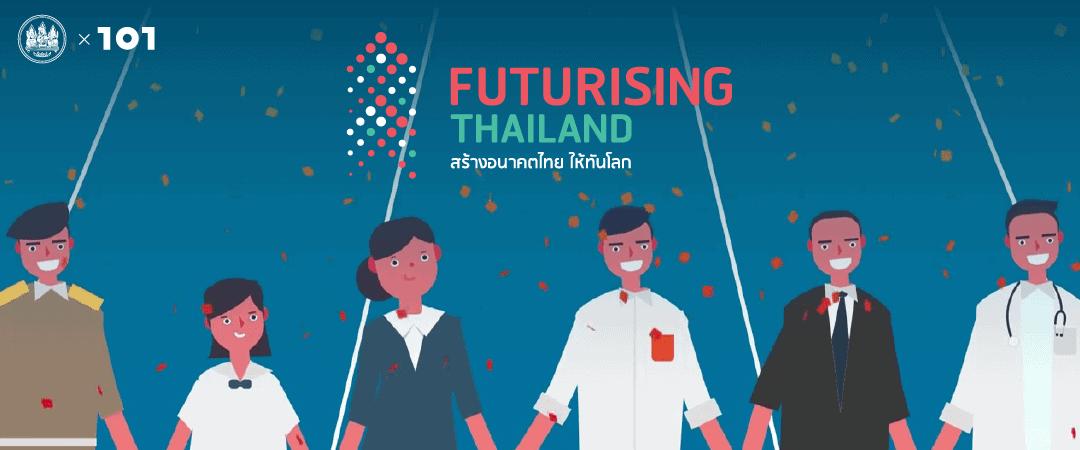 คลิปวิดีโอ: Futurising Thailand สร้างอนาคตไทยให้ทันโลก