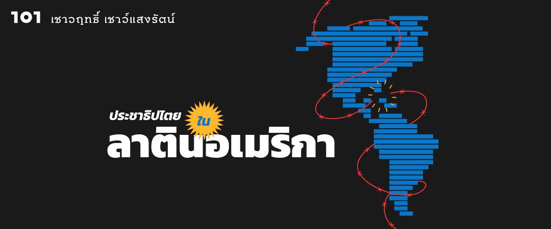 ประชาธิปไตยในลาตินอเมริกา
