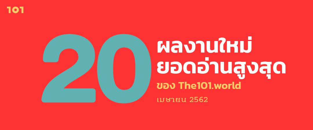 20 ผลงานใหม่ ยอดอ่านสูงสุดของ The101.World เดือนเมษายน 2562