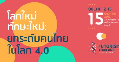 """สัมมนา Futurising Thailand สร้างอนาคตไทย ให้ทันโลก ครั้งที่ 2 """"โลกใหม่ ทักษะใหม่: ยกระดับคนไทยในโลก 4.0"""""""