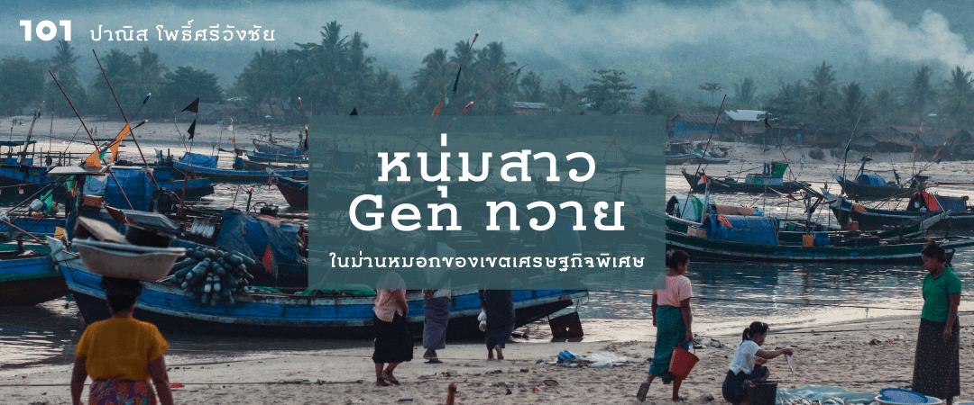 หนุ่มสาว Gen ทวาย : ในม่านหมอกของเขตเศรษฐกิจพิเศษ