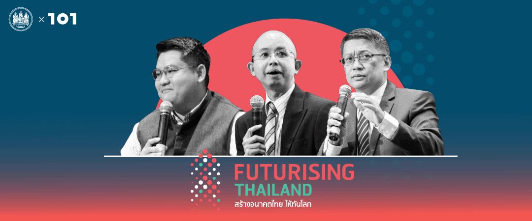 Futurising Thailand : พลังการเรียนรู้ในโลก 4.0