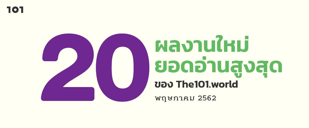 20 ผลงานใหม่ ยอดอ่านสูงสุดของ The101.World เดือนพฤษภาคม 2562