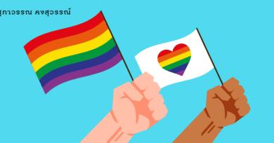 LGBTIQ ในการเลือกตั้ง 62 และการเปลี่ยนแปลงที่เรายังเฝ้ารอ