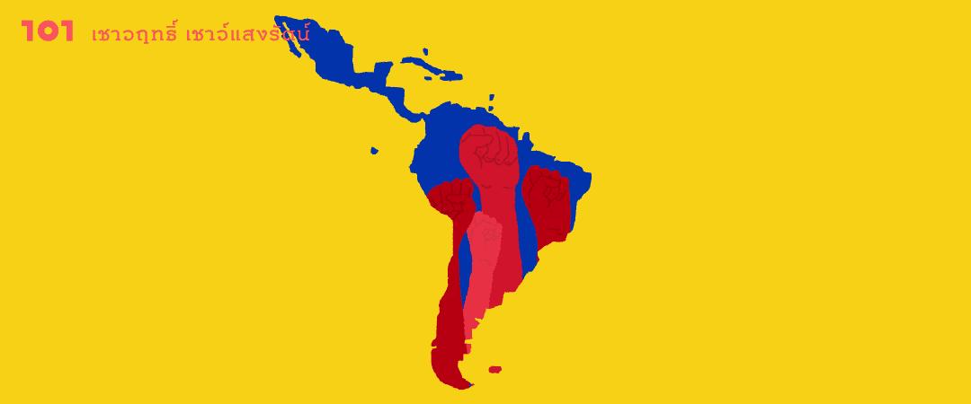 ความเข้มแข็งและคุณภาพประชาธิปไตยในลาตินอเมริกา