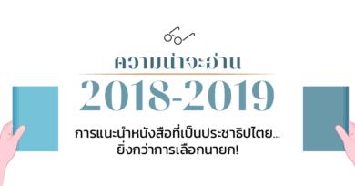 ความน่าจะอ่าน 2018-2019 : การแนะนำหนังสือที่เป็นประชาธิปไตย...กว่าการเลือกนายก!