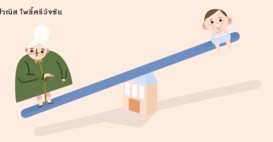 ครอบครัวไทยในยุค 'เกิดน้อย - อายุยืน' : ทางเลือกและข้อท้าทาย