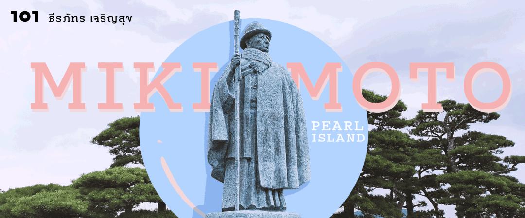 เกาะแห่งความฝันของไข่มุก MIKIMOTO Pearl Island