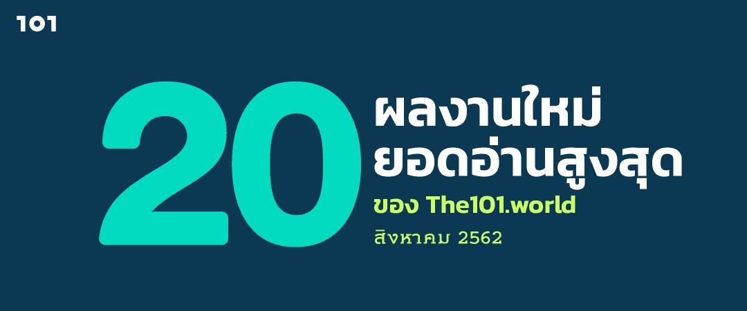20 ผลงานใหม่ ยอดอ่านสูงสุดของ The101.World เดือนสิงหาคม 2562