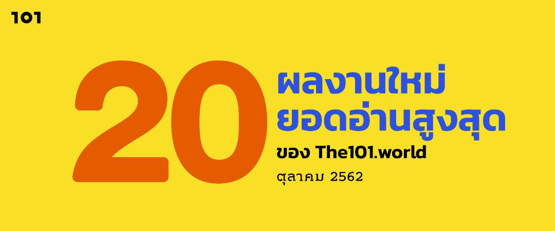 20 ผลงานใหม่ ยอดอ่านสูงสุดของ The101.World เดือนตุลาคม 2562