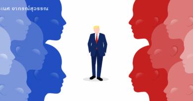 การเมืองของการถอดถอนประธานาธิบดี กับการรักษาระบบประชาธิปไตย
