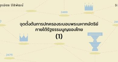 จุดตั้งต้นการปกครองระบอบพระมหากษัตริย์ภายใต้รัฐธรรมนูญของไทย (1)
