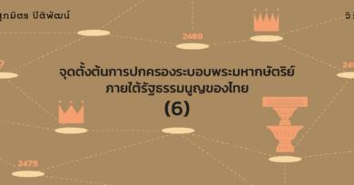 จุดตั้งต้นการปกครองระบอบพระมหากษัตริย์ภายใต้รัฐธรรมนูญของไทย (ตอนจบ)