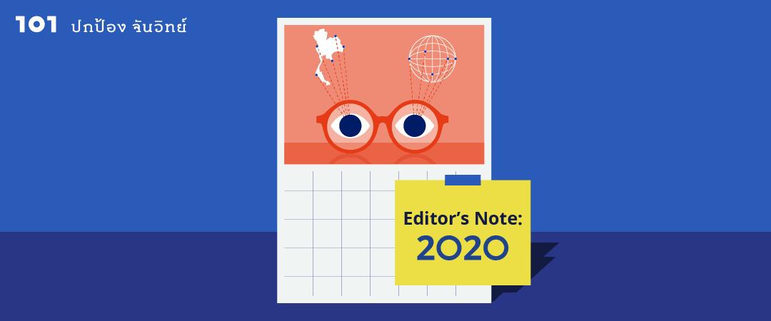 """Editor's Note 2020 : ทางรอดของสื่อยุคดิจิทัล """"สื่อต้องเป็นสื่อ และกลับคืนสู่มือประชาชน"""""""