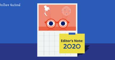 Editor's Note 2020 : ทางรอดของสื่อยุคดิจิทัล