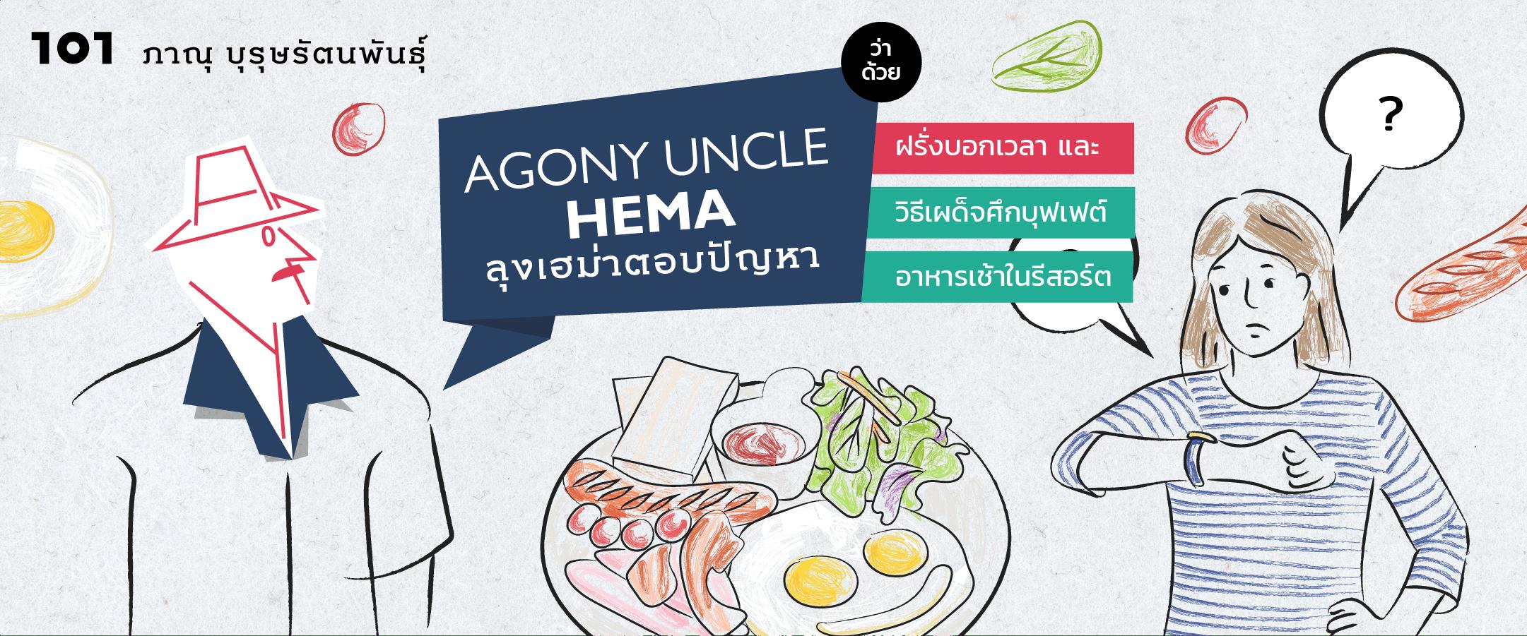 Agony Uncle* Hema ลุงเฮม่าตอบปัญหา