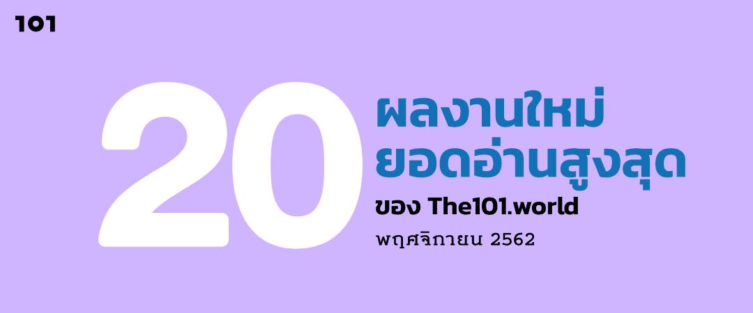 20 ผลงานใหม่ ยอดอ่านสูงสุดของ The101.World เดือนพฤศจิกายน 2562