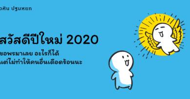 สวัสดีปีใหม่ 2020 จ้า