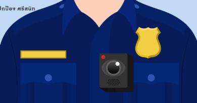 ให้ตำรวจ 'ติดกล้อง' ดีไหม?