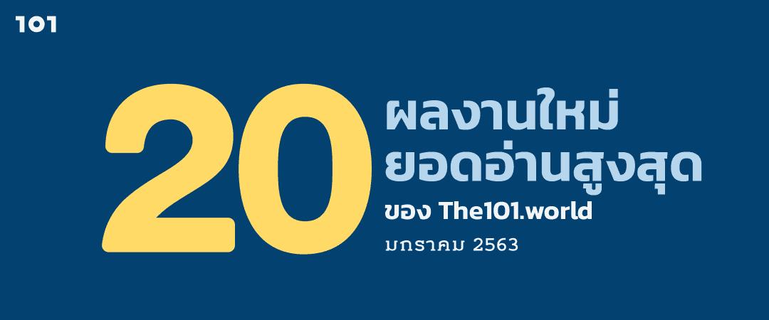 20 ผลงานใหม่ ยอดอ่านสูงสุดของ The101.World เดือนมกราคม 2563