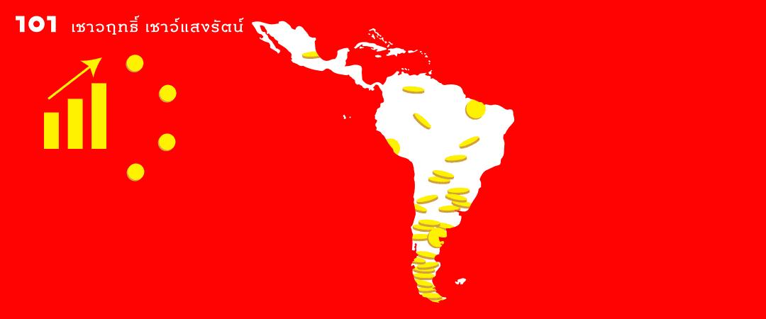 อิทธิพลจีนต่อการพัฒนาเศรษฐกิจและการเมืองในลาตินอเมริกา