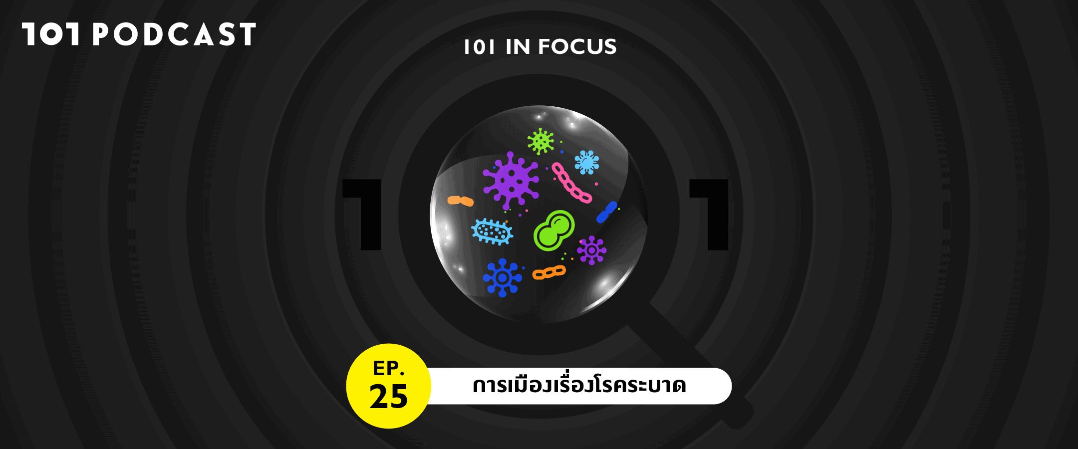 101 In Focus Ep.25 : การเมืองเรื่องโรคระบาด