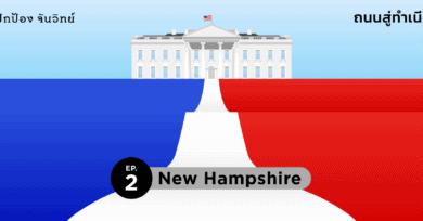 ถนนสู่ทำเนียบขาว (2) : New Hampshire