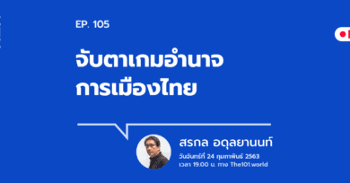 """101 One-on-One ep.105 """"จับตาเกมอำนาจการเมืองไทย"""" กับ สรกล อดุลยานนท์"""