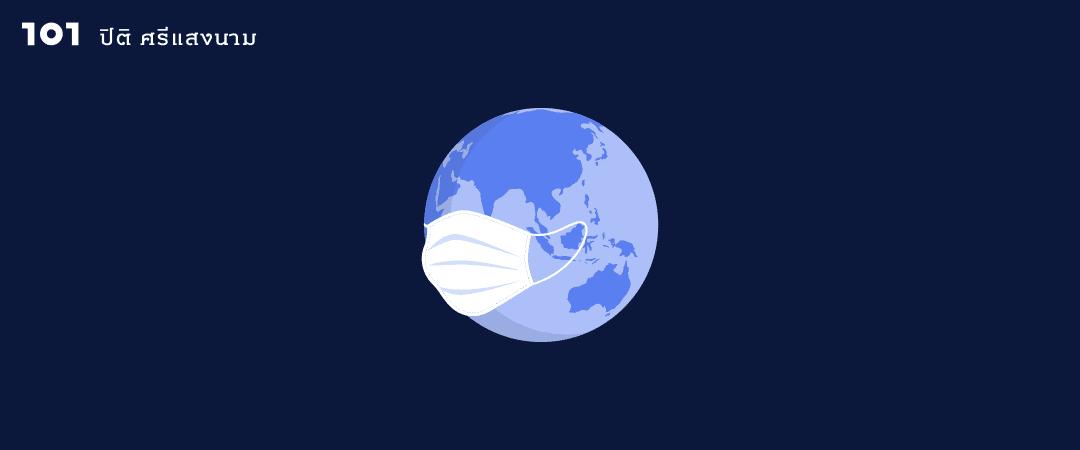 โลกที่ไม่เหมือนเดิมหลัง COVID-19