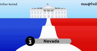 ถนนสู่ทำเนียบขาว (3) : Nevada