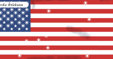 COVID-19 : โรคพลิกโลก เมื่อสหรัฐฯ เกิดวิกฤต