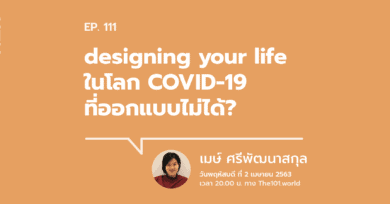 "101 One-On-One Ep.111 : ""designing your life ในวิกฤต COVID-19 ที่ออกแบบไม่ได้"""