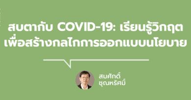 สบตากับ COVID-19 : เรียนรู้วิกฤตเพื่อสร้างกลไกการออกแบบนโยบาย กับ นพ.สมศักดิ์ ชุณหรัศมิ์