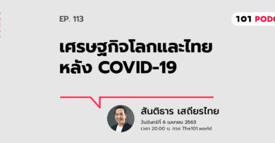 """101 One-On-One Ep.113 : """"เศรษฐกิจโลกและไทยหลัง COVID-19"""""""